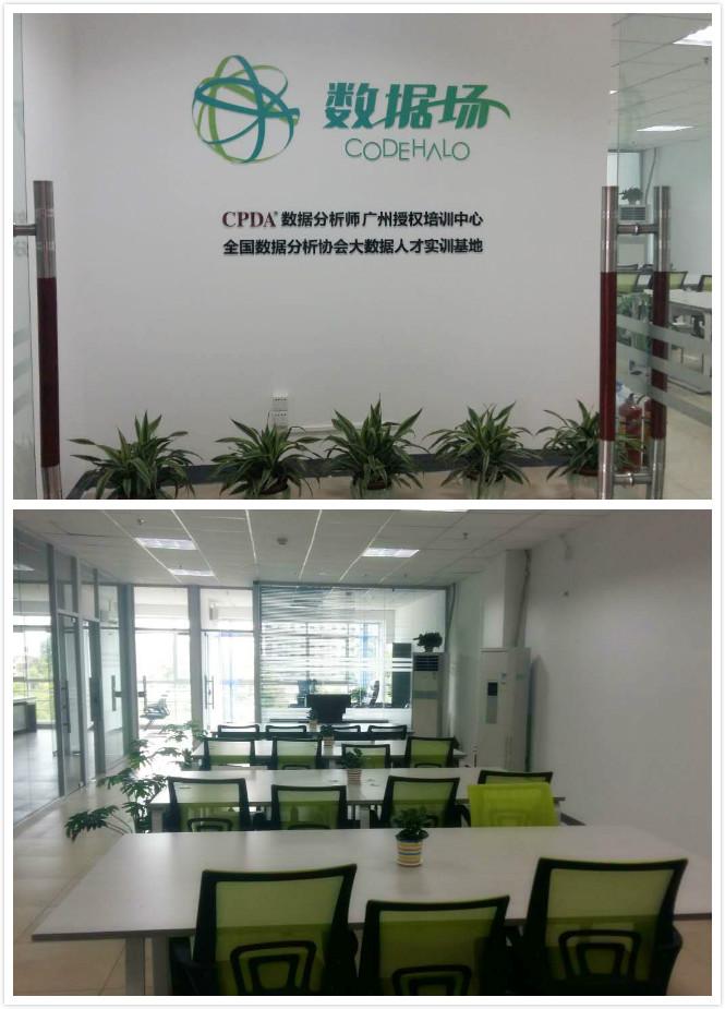 广州数据分析行业直招中心