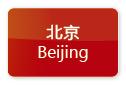 北京CPDA数据分析师培训中心