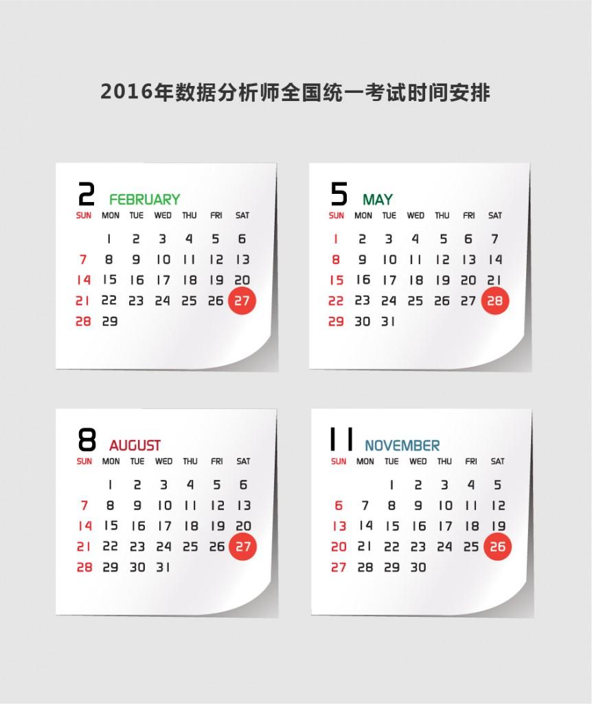 2016年数据分析师考试时间安排